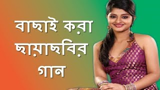 Download Video সেই মেয়েটি - বাছাই করা ছায়াছবির গান | Bangla Songs City | Bangla Songs Old HD MP3 3GP MP4