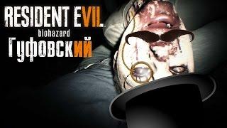 Гуфовский в Resident Evil 7