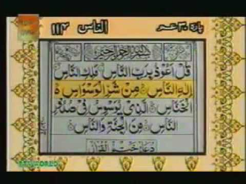 Surah Al Naas With urdu Translation Full