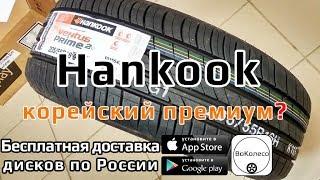 Hankook Ventus Prime 2 /// Наш обзор