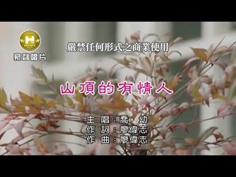 喬幼-山頂的有情人【KTV導唱字幕】