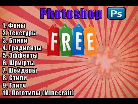 Фоны, Текстуры, Блики и т.п. для Adobe Photoshop ))