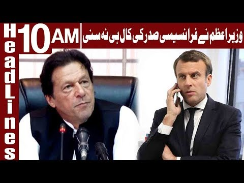 PM Imran Turns Down French President's Call Twice| Headlines 10 AM | 1 September 2018 | Express News