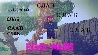 """Minecraft Minigames: """"Egg Wars"""" : Слаб Дидо is слаб дидо.. СЛАБ ДИДО"""