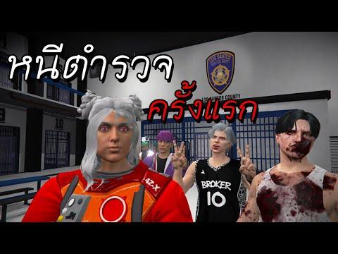 GTA V Roleplay - หนีตำรวจครั้งที่หนึ่ง #13