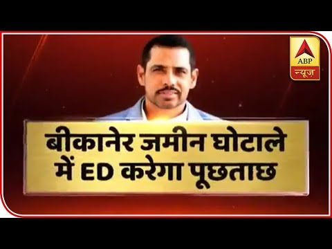 Bikaner Land Case: ED To Ask 15 Questions From Robert Vadra   ABP News