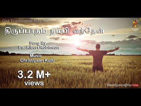 திருப்பாதம் நம்பி வந்தேன் Old traditional song Video: திருப்பாதம் நம்பி வந்தேன்  -Old traditional song Video