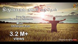 திருப்பாதம் நம்பி வந்தேன் Old traditional song Video