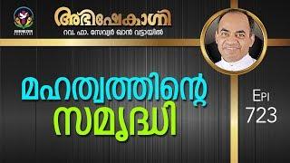 മഹത്വത്തിന്റെ സമൃദ്ധി | Abhishekagni | Episode 723