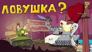 Ловушка для супер танка - Мультики про танки