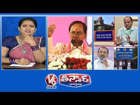 CM KCR Assurances | HC Serious On TS Govt | Health Superintendent Resigns | V6 Teenmaar News