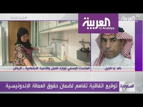 نشرة الرابعة .. العاملات الإندونيسيات إلى منازل السعوديين مجددا  - 18:21-2017 / 10 / 17