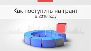 Как поступить на грант в 2018 году - РК. Анализируем стат данные / ЕНТ Казахстан