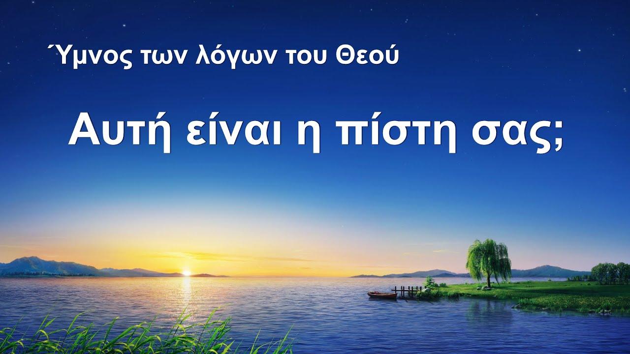 Ύμνος των λόγων του Θεού   Αυτή είναι η πίστη σας;
