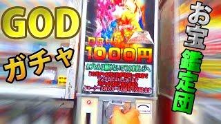 超ドラゴンボールヒーローズ 千葉お宝鑑定団1000円GODガチャ当たり出るまで回してみた結果www