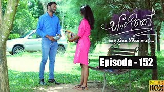 Sangeethe | Episode 152 10th September 2019 Thumbnail