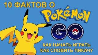[ТОП] 10 фактов о Pokemon GO (Покемон Го): как начать играть и словить Пикачу(, 2016-07-15T15:24:47.000Z)