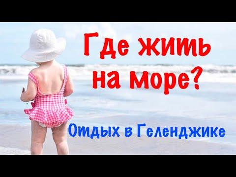 Аренда жилья без посредников Геленджик 2018 улица КУРОРТНАЯ