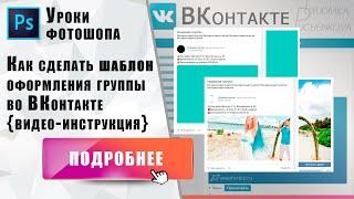 Как сделать шаблон оформления под новый дизайн ВКонтакте