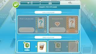 Как пройти задание обучение профессии (киностудия)  в [The Sims FreePlay ]