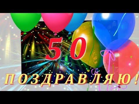 Поздравление 50 лет мужчине прикольные