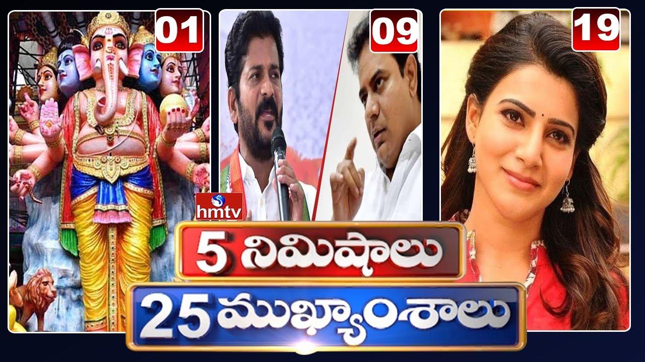 Download 5 Minutes 25 Headlines | Morning News Highlights | 19-09-2021 | hmtv Telugu News