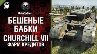Бешеные бабки №45: фарм на Churchill VII - от GrimOptimist [World of Tanks]