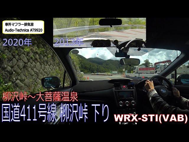 国道411号線 柳沢峠~大菩薩温泉(下り) WRX STI