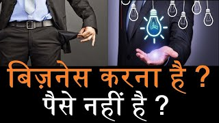 No Money? Start Business With Brain and Get Success | Dr. Amit Maheshwari