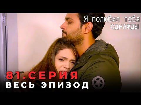 Я полюбил тебя однажды - 81 серия (Русский дубляж)