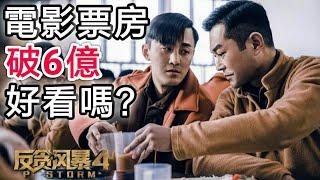【影評+劇情】P風暴|反貪風暴4|P Storm【中文字幕】
