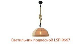 Видеообзор светильника LSP-9667