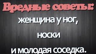 Вредные советы женщина у ног носки и молодая соседка Vrednye sovety zhenshhina u nog noski i molodaja sosedka https://youtu.be/zezLFs6VYMk Тут...