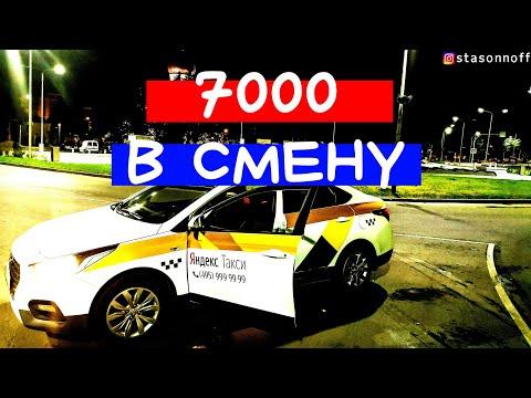 Сколько можно заработать в эконом Яндекс такси на Hyundai Solaris/StasOnOff
