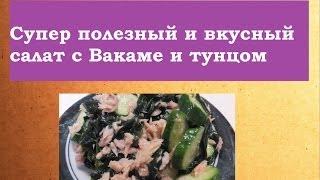 Супер полезный и вкусный салат с Вакаме (водоросли) Жизнь в Японии