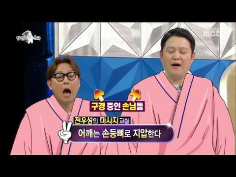 [RADIO STAR] 라디오스타 - Jeon Woo-sung's massage skills open! 20160608