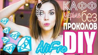 Ali Fro DIY Серьга-Кафф своими руками за 10 минут  Cuff Earring for 10 minutes DIY