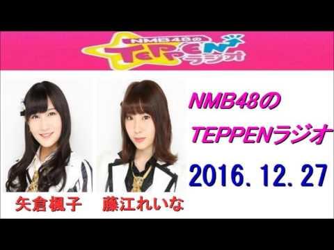 『NMB48のTEPPENラジオ』 2016年12月27日放送分です。 パーソナリティ:NMB48 矢倉楓子、藤江れいな ※曲はカットしています。 また、バックに音楽が流れている場合 ...