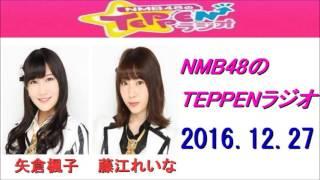『NMB48のTEPPENラジオ』 2016年12月27日放送分です。 パーソナリティ:...