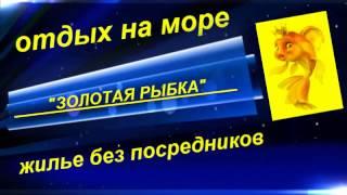 """море...г/д""""Золотая рыбка""""- частный сектор на Черном море"""