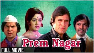 Prem Nagar Full Hindi Movie | Rajesh Khanna, Hema Malini, Prem Chopra, Asrani | Classic Hindi Movies