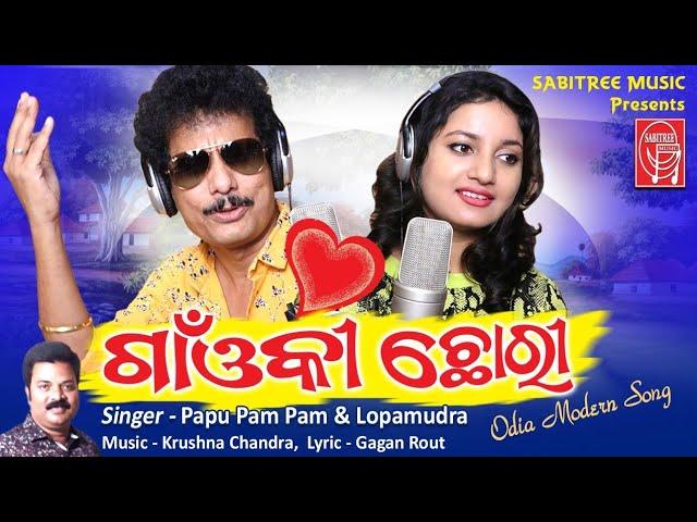 GAWN KI CHHORI    Odia Modern Song    Papu Pam Pam    Lopamudra    KrushnaChandra    Sabitree Music