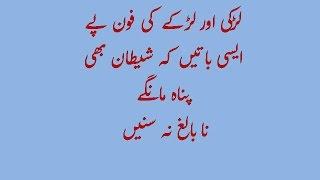 Boy or Girl ki phone pay sexy batain jo apko deewana bana daein ak bar zarur sunain in urdu and hind