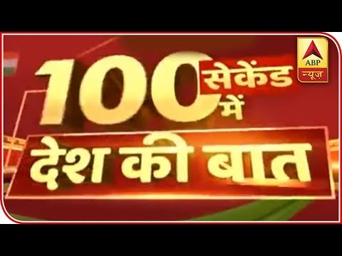 top-stories-of-the-day-within-100-seconds-|-abp-news