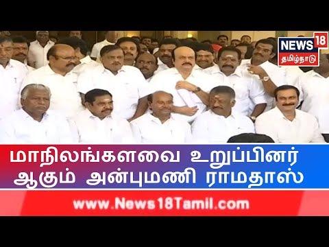 மாநிலங்களவைக்கு தமிழகத்திலிருந்து மதிமுக பொதுச்செயலாளர் வைகோ மற்றும் பாட்டாளி மக்கள் கட்சியின் இளைஞர் அணி செயலாளர் அன்புமணி ராமதாஸ் ஆகியோர் தேர்ந்தெடுக்கப்பட்டுள்ளனர்  #News18TamilnaduLive #TamilNews    Watch News18 Tamilnadu  Live TV -https://www.youtube.com/watch?v=xfIJBMHpANE&feature=youtu.be  Subscribe To News 18 Tamilnadu Channel Click below link http://bit.ly/News18TamilNaduVideos  Watch Lok Sabha Election Results 2019-https://www.youtube.com/playlist?list=PLZjYaGp8v2I_U_PHyF5rjP90F4wD-4Uf2  Watch Tamilnadu Lok Sabha Election Results 2019 -https://www.youtube.com/playlist?list=PLZjYaGp8v2I-JBjZiKmjko5WL3j447qpH  Watch Tamilnadu By-Poll results 2019- https://www.youtube.com/playlist?list=PLZjYaGp8v2I-JBjZiKmjko5WL3j447qpH  காலத்தின் குரல் -Watch All Latest Kaalathin Kural  https://www.youtube.com/playlist?list=PLZjYaGp8v2I9G2h9GSVDFceNC3CelJhFN  அரசியல் ஆரம்பம் -Watch All Latest Arasiyal Arrambam  https://www.youtube.com/playlist?list=PLZjYaGp8v2I8WNaiUISq1guVVU8ARkAqf  வெல்லும் சொல் -Watch All Latest Vellum Sol Shows  https://www.youtube.com/playlist?list=PLZjYaGp8v2I8kQUMxpirqS-aqOoG0a_mx  கதையல்ல வரலாறு -Watch All latest Kathaiyalla Varalaru  https://www.youtube.com/playlist?list=PLZjYaGp8v2I_mXkHZUm0nGm6bQBZ1Lub-  Connect with Website: http://www.news18tamil.com/ Like us @ https://www.facebook.com/News18TamilNadu Follow us @ https://twitter.com/News18TamilNadu On Google plus @ https://plus.google.com/+News18Tamilnadu   About Channel:  யாருக்கும் சார்பில்லாமல், எதற்கும் தயக்கமில்லாமல், நடுநிலையாக மக்களின் மனசாட்சியாக இருந்து உண்மையை எதிரொலிக்கும் தமிழ்நாட்டின் முன்னணி தொலைக்காட்சி 'நியூஸ் 18 தமிழ்நாடு'   News18 Tamil Nadu brings unbiased News & information to the Tamil viewers. Network 18 Group is presently the largest Television Network in India.