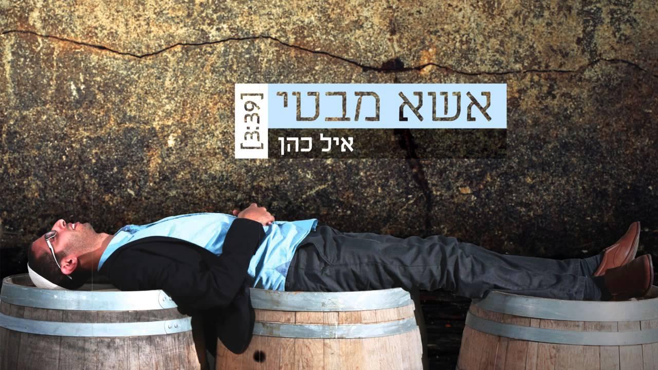 איל כהן // אשא מבטי // חדשיר ראשון מאלבום הבכורה