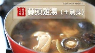 【蘿潔塔的廚房】天氣多變化,來碗黑蒜雞湯,補補元氣吧!