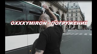 Download Oxxxymiron - Погружение (2017) КЛИП Mp3 and Videos