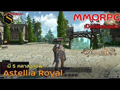 Astellia Royal (เกมMMORPG)  เปิดให้เล่นแล้ว พร้อม5คลาสอาชีพ  ออนไลน์ PCเซิฟนอก
