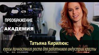 Татьяна Кирилюк. Личностный рост для работников индустрии красоты  (Академия Преображение)